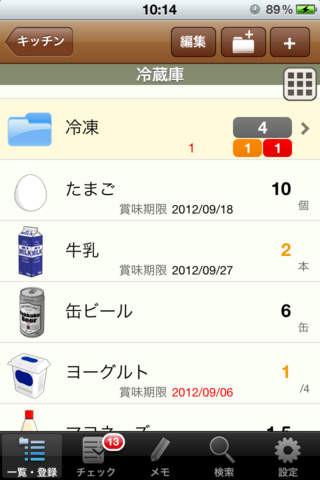 f:id:sasameyuki47:20150108233954j:image:w360