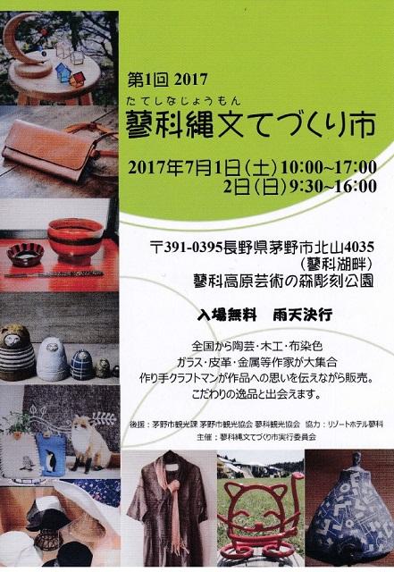 f:id:sasanaki337:20170624221433j:plain