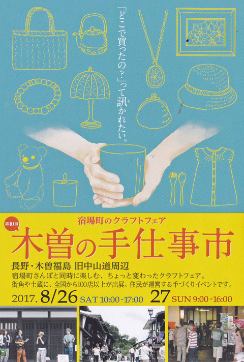 f:id:sasanaki337:20170825205709j:plain