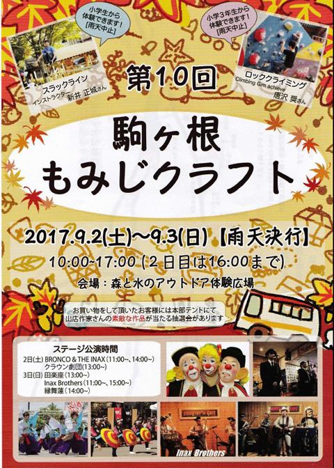 f:id:sasanaki337:20170831161130j:plain