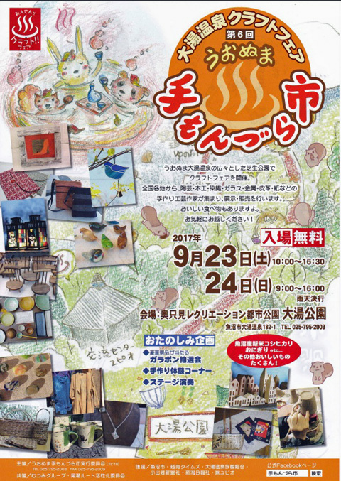 f:id:sasanaki337:20170921203918j:plain