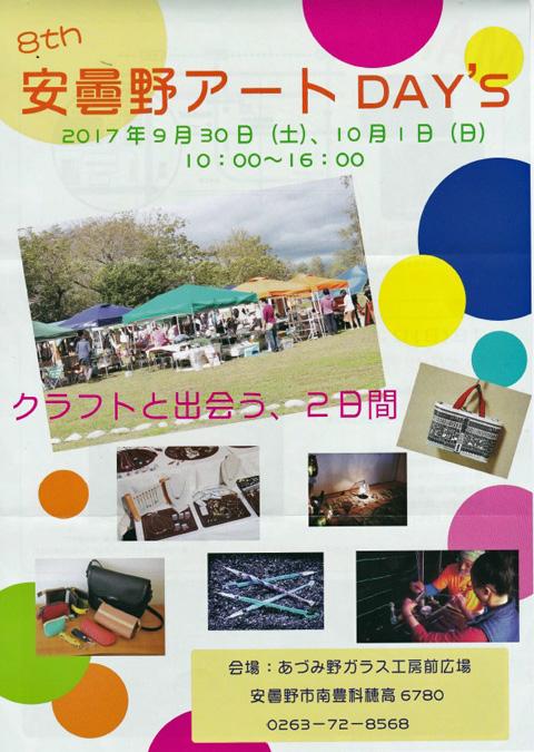 f:id:sasanaki337:20170929215055j:plain