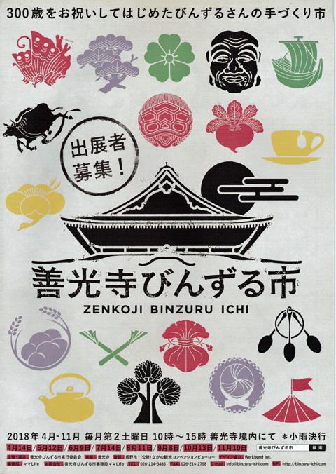 f:id:sasanaki337:20180412212104j:plain