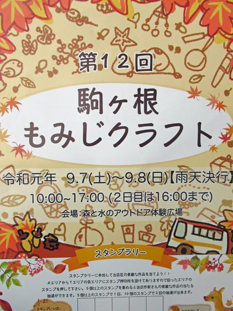 f:id:sasanaki337:20190906082233j:plain