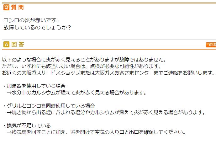 大阪 ガス 問い合わせ