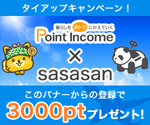 point income×sasasan