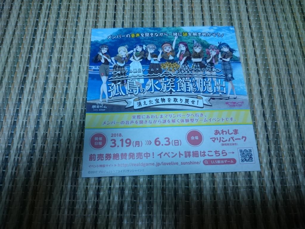 f:id:sasashi:20171103220837j:plain