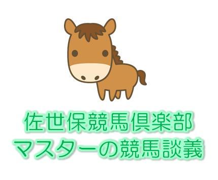中山金杯,京都金杯,競馬予想,血統,過去データ,枠順,騎手,馬体重,パドック,調教