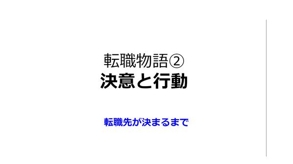 キャッチ②