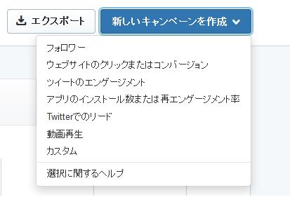 Twittercampaign0