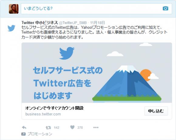 Twittercampaign00