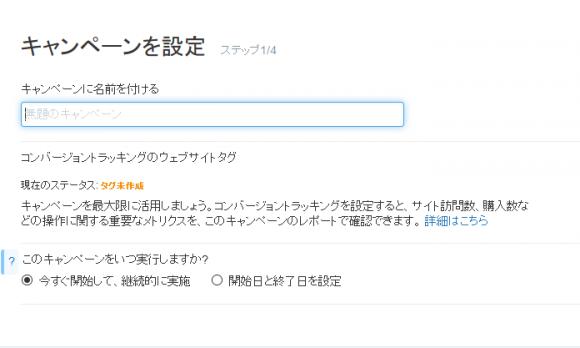 Twittercampaign1
