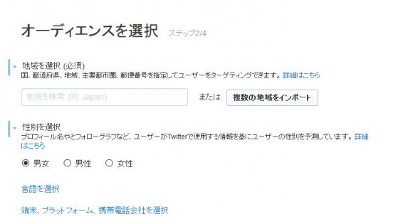 Twittercampaign2