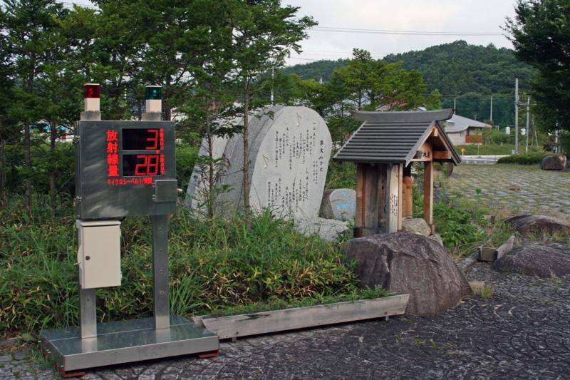 福島県・飯舘村役場