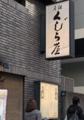 渋谷・くじら屋