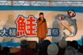 大槌鮭帰願祭・臼澤みさき12.12