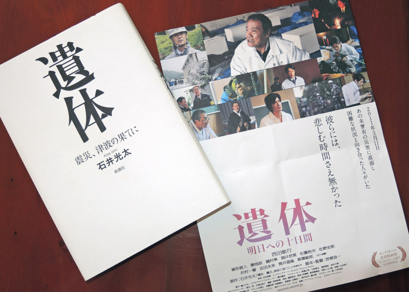 本・映画『遺体』13.02