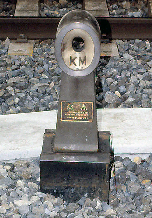 東京駅・0Km標識-1-82.11