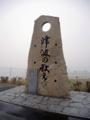 気仙沼市小泉「津波の教え」碑-13.05-