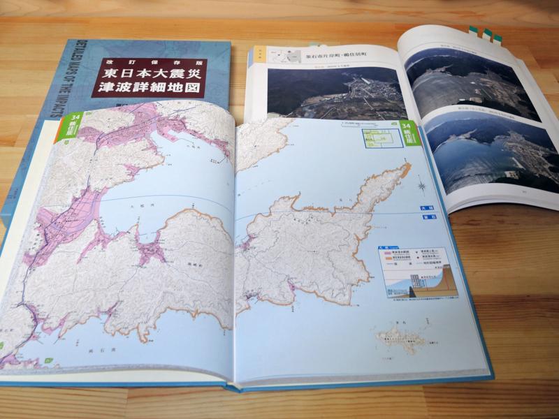 《3.11》地図-14.03-