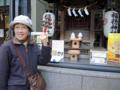 福徳神社(中央区日本橋)-1-14.03