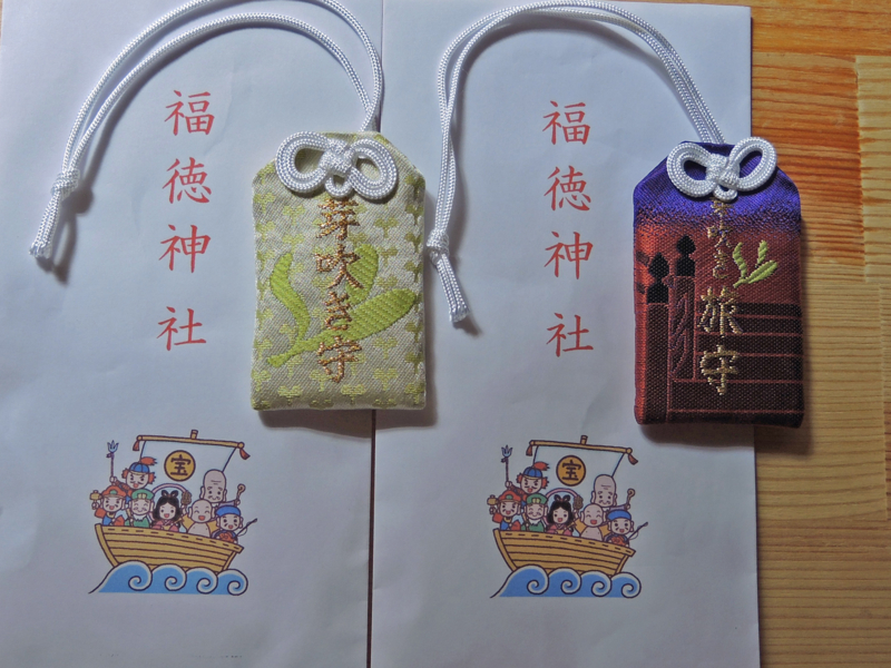 福徳神社・御守(中央区日本橋)-1-14.03