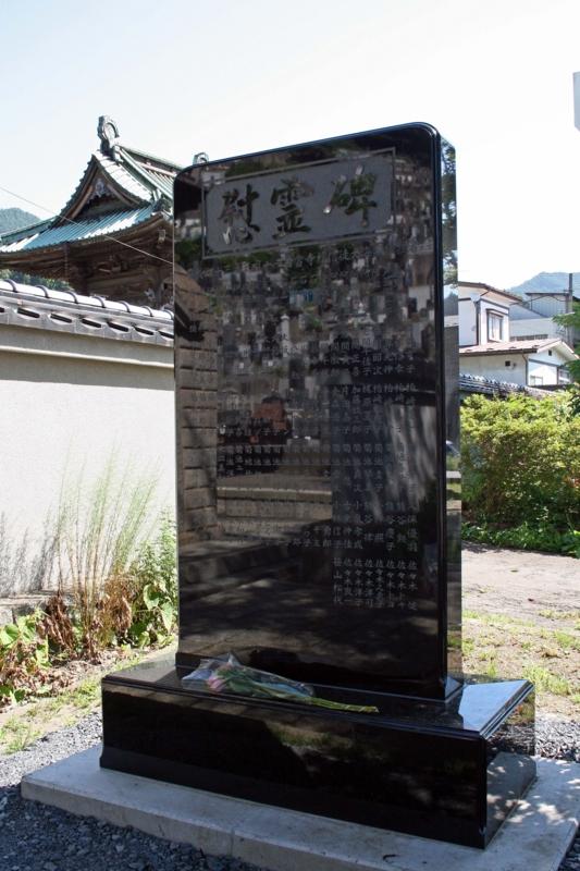 石応寺(釜石)慰霊碑-2-12.08