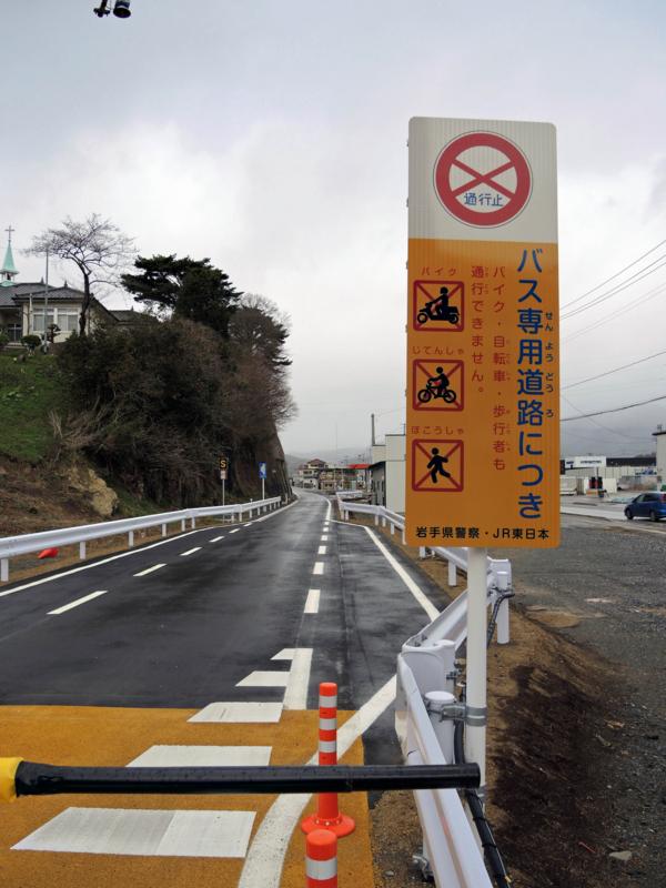 BRTバス専用道路(大船渡)-1-13.04