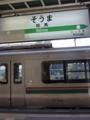 相馬駅-1-14.06