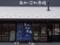 川内村・物産直売所-1-14.04