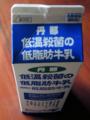 紙パック牛乳-1-14.07
