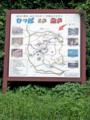 丸森町筆甫の観光案内板-14.09-