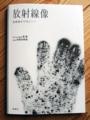 「放射線像」本-1-15.03