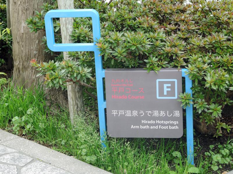九州オルレ・平戸コース(長崎)-1-15.03