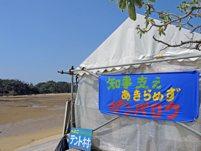 辺野古テント村-5-15.04