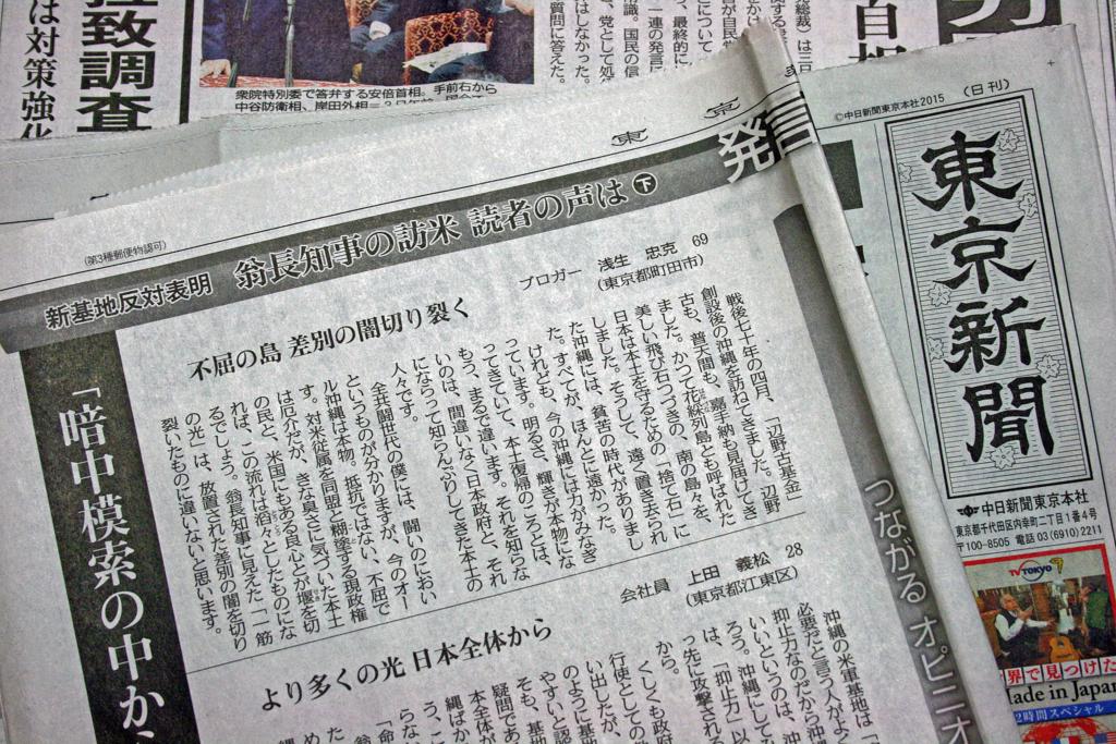 新聞紙面-1-15.07