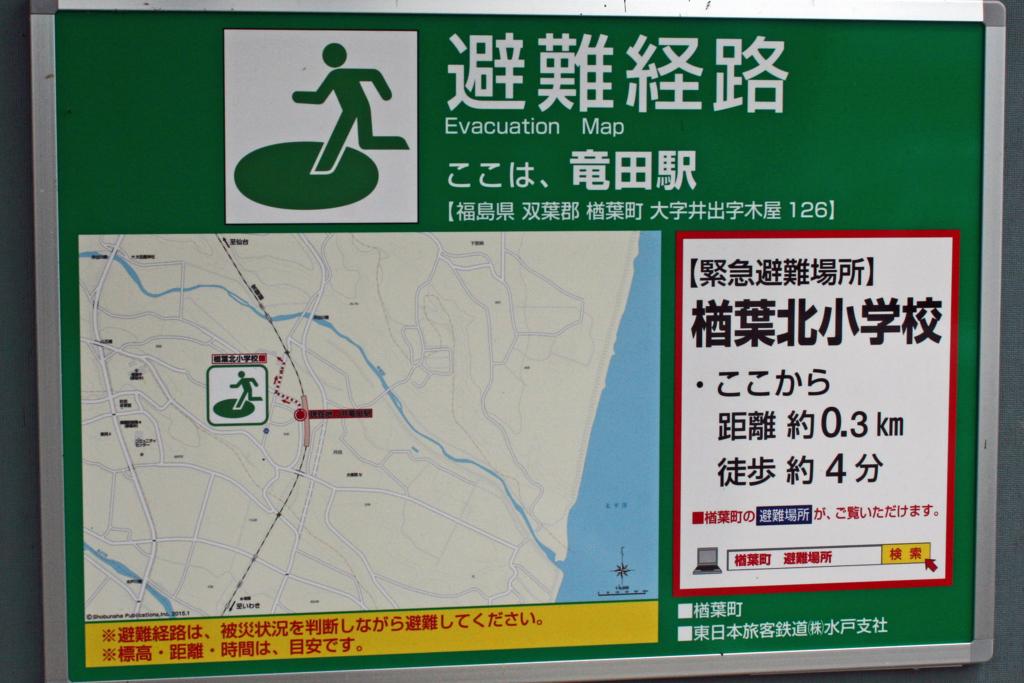常磐線竜田駅(楢葉町)-2-15.07