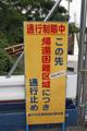 富岡町・夜ノ森-2-15.08
