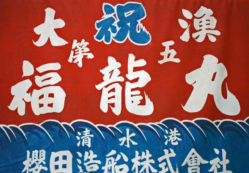 第五福竜丸展示館(江東区)-4-15.07