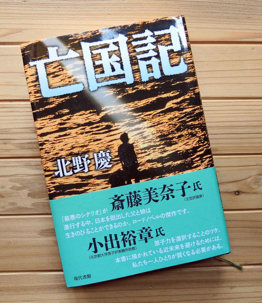 北野慶『亡国記』-1-15.10