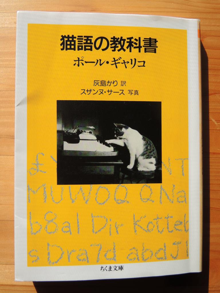 『猫語の教科書』-1-