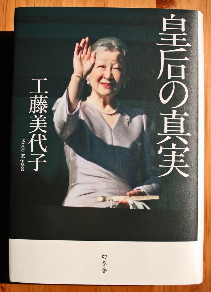 本『皇后の真実』