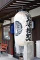 三国湊(福井県)-4-16.03