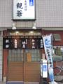富山駅前・親爺(富山県)-1-16.03