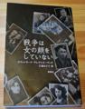 本『戦争は女の顔をしていない』スベトラーナ・アレクシエーヴィチ