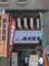 鈴本演芸場(台東区上野)-1-16.04