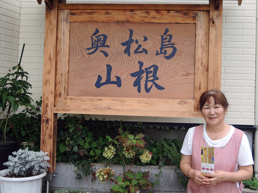 f:id:sashimi-fish1:20161003100039j:image:w200:left