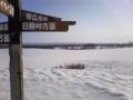 雪の展望台(上士幌町)16.11