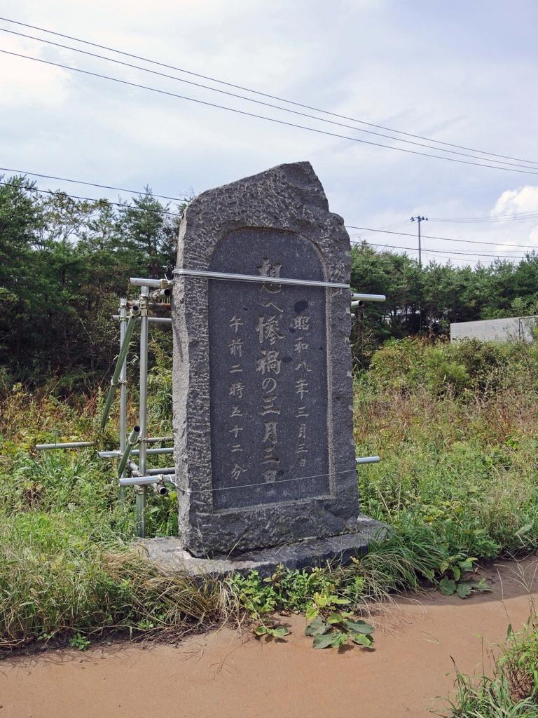 洋野町の津波記念碑(洋野町)-1-16.09