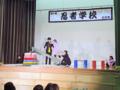 合同学習発表会、萩ヶ岡小学校(上士幌町)-2-16.11